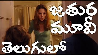 Zathura A  Space Adventure (2005) Telugu Dubbed Movie