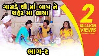 Gamde thi Maa-Baap Saherma Lavya -2   Gujarati Comedy   One Media