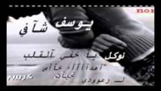 يوسف شافي - عطيتك عشقي النادر