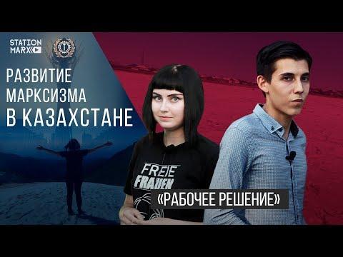 Как люди живут в Казахстане?   Реальная жизнь в Казахстане