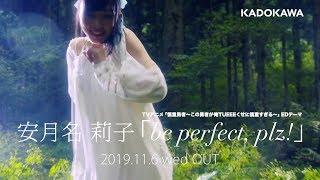 安月名莉子「be perfect, plz!」CM (TVアニメ「慎重勇者〜この勇者が俺TUEEEくせに慎重すぎる」ED)