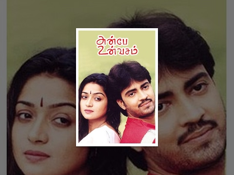 "'Anbe Un Vasam"" Tamil Full Movie - Raghuvaran 