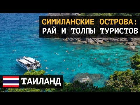 Симиланские острова: рай и толпы туристов