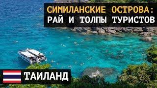 Симиланские острова: рай и толпы туристов<