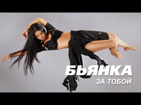 Клип Бьянка - За тобой