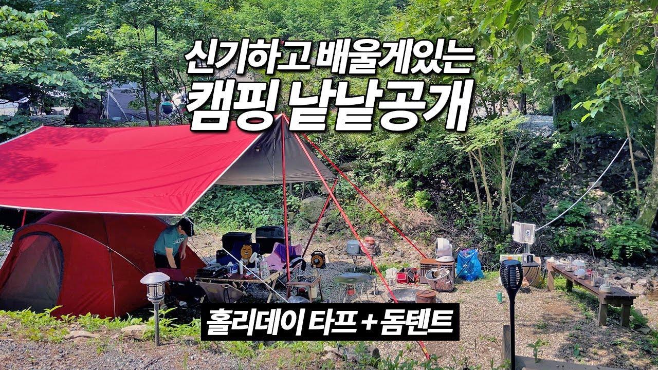 캠핑 트렌드를 읽는 캠퍼의 홀리데이 타프와 돔텐트 조합 여름캠핑 낱낱공개