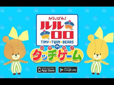 「がんばれ!ルルロロ」の タッチでいろんなゲームが遊べる幼児向け無料アプリです。 3つのゲームで感覚を育むことができます。 動物や乗り...