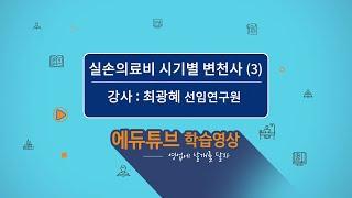 실손의료비 시기별 변천사(3)