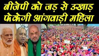 2019 BJP को उखाड़ फेकेंगे on Anganwadi Workers,SM News