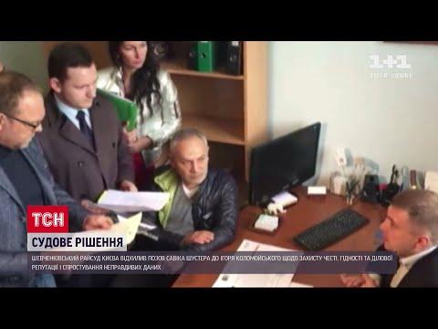 ТСН: Столичний суд став на бік Коломойського у розгляді позову від Савіка Шустера