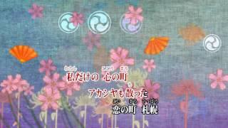 任天堂 Wii Uソフト Wii カラオケ U 恋の町札幌 石原裕次郎 Wii カラオ...