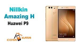 Защитное стекло Nillkin Amazing H для Huawei P9(Цена и наличие: http://sotahata.com.ua/huawei/huawei-p9/glass-hw-p9-nillkin.html Все чехлы для Huawei P9: http://sotahata.com.ua/huawei/huawei-p9/ Наш ..., 2016-11-24T14:46:45.000Z)