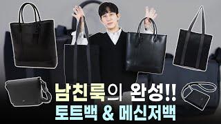 남친룩 완성! 토트백 메신저백 추천 (ft. 헤지스)