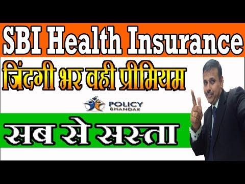 SBI Arogya Plus | Sbi Health Insurance Policy | Lifetime Same Premium | Policy Bhandar