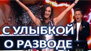 Ольга Бузова с улыбкой выслушала шутки о своем разводе в новом шоу «Прожарка»  (17.02.2018)