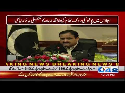 CM Punjab Order To Speed Up Polio Campaign - 동영상