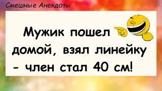 Анекдоты смешные до слёз Сборник смешных Анекдотов У мужика был член 50 см Выпуск 73