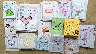 Бумажные сюрпризы Гардероб Мармеладные котики Рисунки по клеточкам Тортики ПРИВЕТЫ