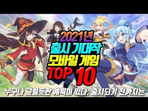 2021년 출시 모바일 게임 기대작 TOP 10 [프리월드]