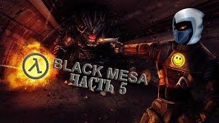 СТРИМ: BLACK MESA (ЧАСТЬ 5) [+16]