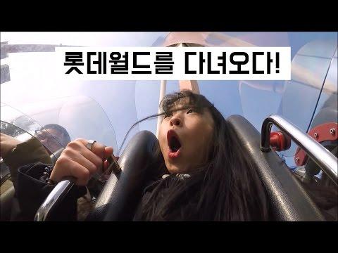 민또와 함께 롯데월드를 1.25배로 즐겨보자! LOTTE WORLD|여신민또