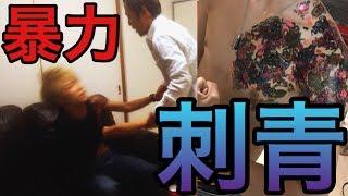 元ヤンキーの親父に刺青ヤンキーになったドッキリしたらガチ切れされた【喧嘩】 thumbnail