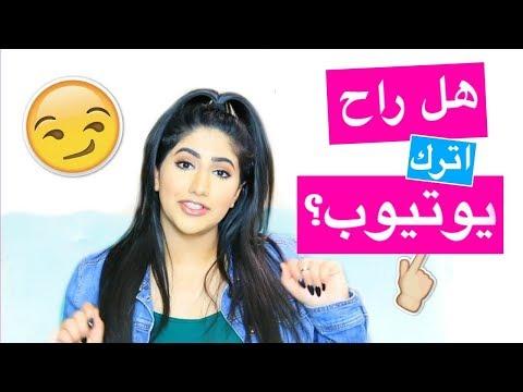 هل راح اترك يوتيوب؟ السبب اللي ممكن يخليني أترك اليوتيوب ؟ نور ستارز