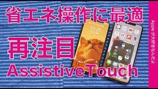 iPhone X以降の操作の省エネ化に最適なAssistive Touchに再注目 screenshot 3