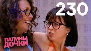 Папины дочки | Сезон 11 | Серия 230