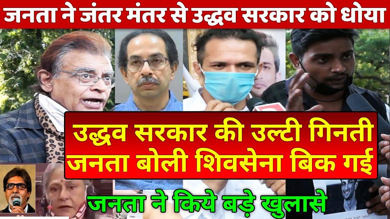 Bollywood public exposed Shivsena Uddhav Thackeray Bollywood Amitabh Jaya Bachchan at Jantar Mantar