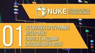 """""""NUKE: Основы работы с изображением"""" Стрим 1/6"""
