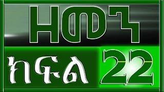 (ዘመን )ZEMEN Part 22 / Amharic Drama
