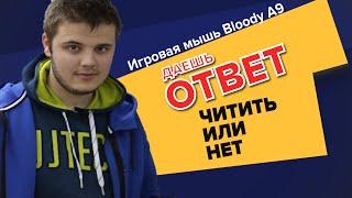 Обзор Bloody A9 | 05.ru