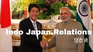 Indo Japan Relations 14 mins में