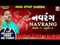 નવરંગ : Navrang (Part 1) : Nonstop authentic Gujarati Garba Raas || Hemant Chauhan Soor Mandir