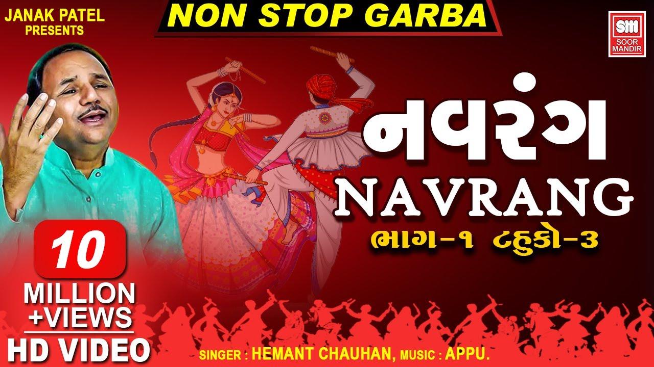 નવરંગ : Navrang (Part 1) : Nonstop authentic Gujarati Garba Raas || Hemant Chauhan Soor Mandir