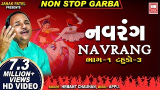 નવરંગ navrang part 1 nonstop authentic gujarati garba raas hemant chauhan soor mandir