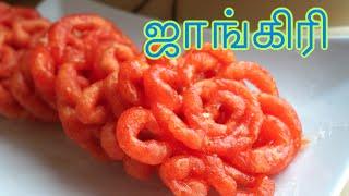 Easy and Yummy Jangiri - in Tamil | Jhangiri | Jangri- - Professional tips
