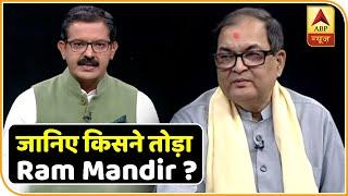 Kishor Kunal से जानिए किसने तोड़ा Ram Mandir ? फाड़े गए नक्शे में थे राम मंदिर के सबूत ? |