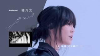 楊乃文 Naiwen Yang 2016 全新專輯 離心力【11/16 正式發行】