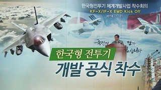 [이슈저격] 한국형 전투기 개발 착수