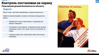 11. Семинар LyriX. Контроль постановки на охрану(, 2015-07-01T06:49:26.000Z)