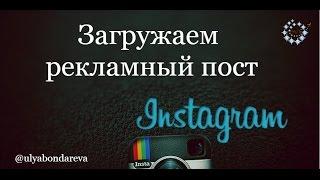 Как загрузить рекламный пост в #инстаграм