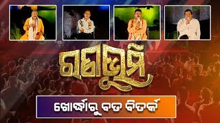 Ranabhumi: Khordha Assembly Constituency