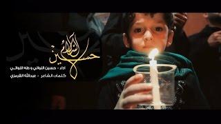 حُسين السَلام | حسين اللواتي وطه اللواتي