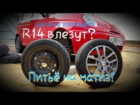 Встанут ли колеса R14 на дэу матиз??? Freemotors, ФриМоторс