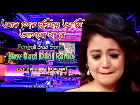 Bengali Sad Song