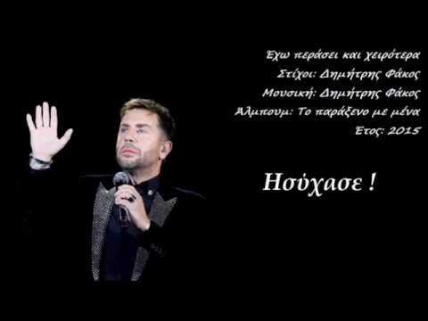 Έχω περάσει και χειρότερα (lyrics) - Γιώργος Μαζωνάκης