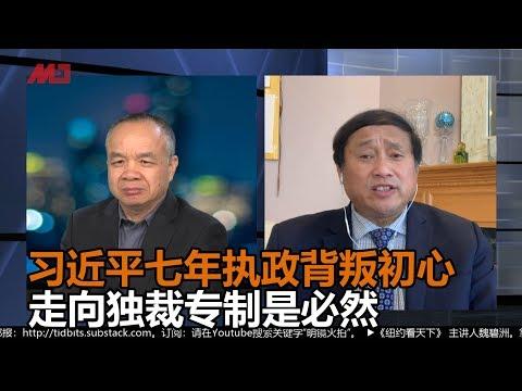 王军涛:习近平的这七年,从开明初心走向大秦帝国体制