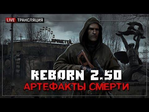 S.T.A.L.K.E.R.: ReBorn 2.50. Артефакты смерти - Начало ⚫ Stream #1